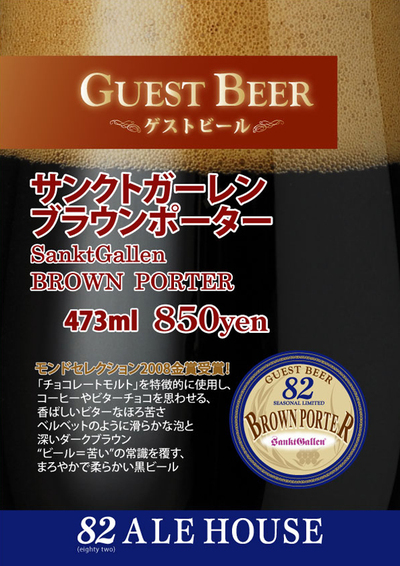 Guest_brown_4