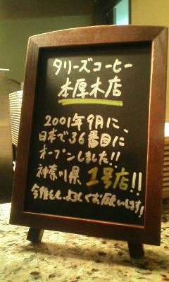 タリーズの神奈川一号店