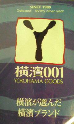 横濱001 <br />  ヨコハマ・グッズ認定