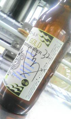 野澤選手のサイン入ビール