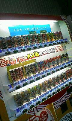 自動販売機@箱根