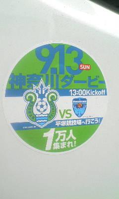 神奈川ダービー戦チケット抽選