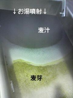 煮沸釜(マッシュタンク)<br />  内部、激写