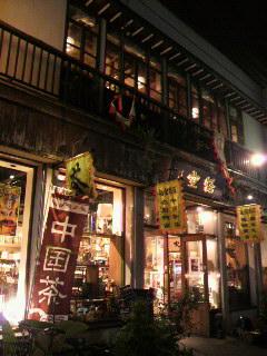 横浜中華街でサンクトガーレンが飲める店【悟空TeaBar<br />  】