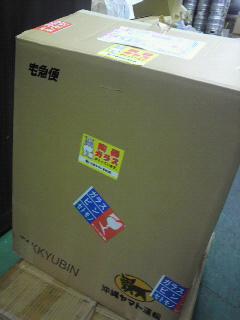 工場に巨大な箱が届いた。