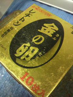 工場現場に落ちていた金の卵