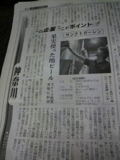 10月9日の日経新聞(神奈川)