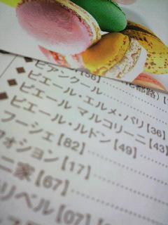 横浜高島屋バレンタイン売場には、ピエールが何人?