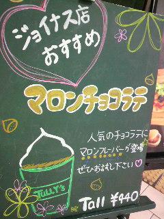 マロンチョコレートラテと、マロンチョコレートスタウトは似ているか?